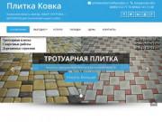 Тротуарная плитка Жуковский район Калужская область