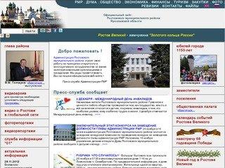 Admrostov.ru