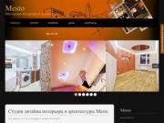 Дизайн интерьеров: жилых и коммерческих помещений.