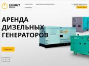 Автономное электроснабжение. Услуги электрика, электромонтаж. (Россия, Нижегородская область, Нижний Новгород)