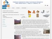 Совмесное предприятие завод строительных материалов