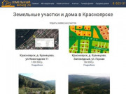 Земельные участки Красноярского края