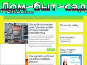 Онлайн помощь по ремонту квартир (Россия, Белгородская область, Новый Оскол)