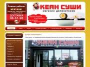 """Магазин-кафетерий """"Океан суши"""" (г. Иркутск, ул. Советская, 96, Тел.(3952) 98-51-98) доставка алкогольной продукции, суши, роллов, продуктов для приготовления суши и других продуктов"""