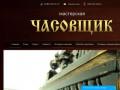 ЧАСОВЩИК - ремонт часов в Челябинске