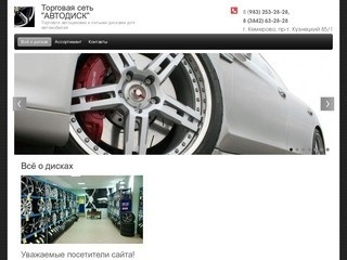 Торговля колёсными дисками и аксессуарами для колёс. Торговая сеть Автодиск г. Кемерово