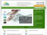 ГК «Greenbaza» - локальные очистные сооружения, автономные канализации, фильтрация воды (в группу компаний входят торговая, сервисная и строительная компания) Поволжский филиал: Офис продаж: г. Самара, ул. 22 Партсъезда, 41, оф. 225, Телефон: +7 (846) 99-003-88