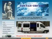 Ritualservis-nt.ru