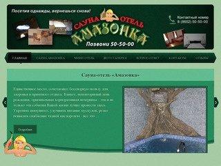 Сауна-Отель Амазонка в Ставрополе | Посетив однажды вернешься снова