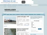 Newsider - Интересные новости России, Мира и регионов