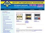 Www.100000lamp.ru