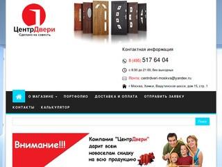 Входные стальные двери от компании Центр Двери. Доставка и установка в Москве и московской области (Россия, Московская область, Москва)