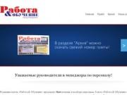 """Газета """"Работа & Обучение"""" г. Хабаровск"""
