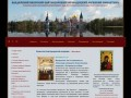 Валдайский Иверский Святоозерский Богородицкий мужской монастырь
