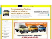 Междугородние грузоперевозки переезды! (Россия, Тамбовская область, Тамбов)