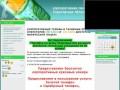 Telefon.ucoz.org — Корпоративная связь в Саратовской области (тел. +79279122073) Саратовская область, г. Энгельс