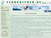 Фторполимер. Информационно-новостной сайт о фторопластах, химическая промышленность (Россия, Ленинградская область, Санкт-Петербург)