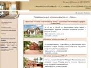 Коллекция деревянных котеджей