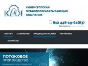 Кингисеппская металлообрабатывающая  компания