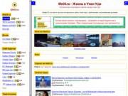 Читалка всех интересных сайтов в Улан-Удэ (Россия, Бурятия, г. Улан-Удэ)