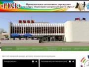"МБУК КЦ ""Русь"" официальный сайт"