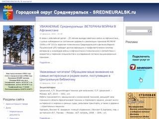 Sredneuralsk.ru