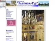"""Туристическая компания """"Каргороль-тур"""". Русский Север."""