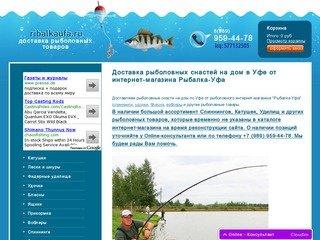 рыболовный магазин уфа каталог товаров цены