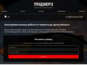 Трэндэнерго | Электромонтажные работы в Ставрополе