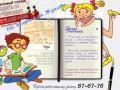 Книги и учебники - Ставрополь, учебники в Ставрополе, книги в Ставрополе