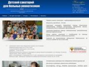 Детский санаторий для больных ревматизмом