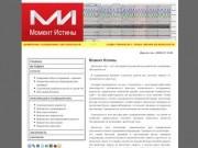 Момент Истины - Полиграф, детектор лжи, тестирование персонала (Иркутск, тел.: (3952) 97-12-05)