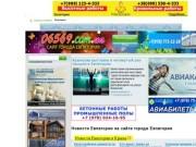 Новости Евпатории - сайт города Евпатория (06569.com.ua)