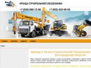Услуги и Аренда спецтехники в Белгороде | Спецтех-Б31
