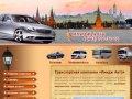 Транспортная компания Имидж Авто. Заказ микроавтобусов Москва