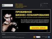Бизнес-планирование в Новосибирске| Бердск| Искитим| Кольцово| Обь| Куйбышев|Барабинск| Карасук