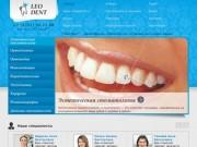 """Стоматологическая клиника """"Leo Dent"""" - стоматологические услуги в Белгороде (+7 (4722) 40-21-88)"""