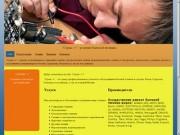 «Сервис +»  - ремонт бытовой техники (холодильника, стиральной машины, посудомоечной машины, газовой, электроплиты, варочной поверхности, накопительного водонагревателя) в Чехове, Серпухове, Подольске, районах, новой Москве (Московская область, г. Чехов, тел. 8-964-561-15-71)