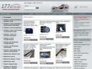 Интернет магазин автоаксессуаров (аксессуаров для авто), продажа автоаксессуаров