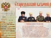 Стародубский казачий полк,