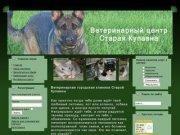 Ветеринарная городская клиника  Старой Купавны