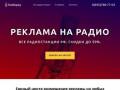Размещение рекламы на радио в Москве и регионах | Radiopay.ru