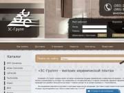 «3С-Групп» - магазин керамической плитки (онлайн-магазин керамической плитки, мозаики и керамогранита) Новосибирская область, г. Новосибирск, ул. Ядринцевская, 18, Телефон: (383) 21-21-733