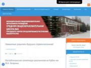 Официальный сайт школы №6 г. Нефтекамск
