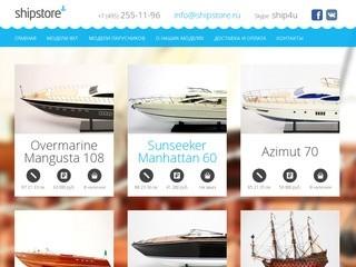 Модели парусных кораблей и яхт. Купить готовые модели кораблей в Москве.