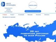 Центр Суперкадры - вакансии и подбор персонала. (Россия, Новосибирская область, Новосибирск)