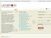 Вся мебель Чебоксар на одном сайте - Мебельный портал UDOBNO21.RU