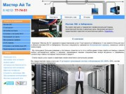 "Компаня ""Мастер Ай Ти"" - услуги IT-аутсорсинга в Хабаровске"