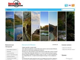 Виртуальная Абхазия - Экскурсионные маршруты Абхазии (ООО