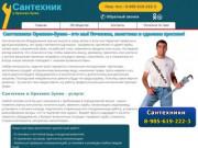 Сантехники в Орехово-Зуево - общество быстрого реагирования. Вызов сантехника в Орехово